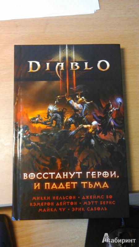 Иллюстрация 1 из 2 для Diablo III. Восстанут герои и падет тьма - Нильсон, Дейтон, Бернс, Чу, Бишофф, Во, Саболь | Лабиринт - книги. Источник: Швецов  Игорь