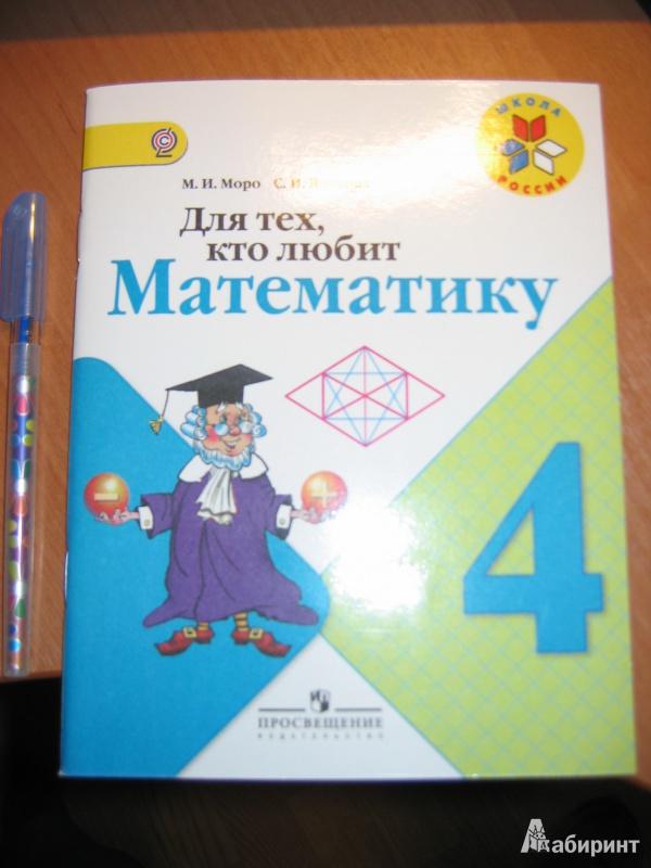 Иллюстрация 2 из 38 для Для тех, кто любит математику. 4 класс. Пособие для учащихся. ФГОС - Моро, Волкова   Лабиринт - книги. Источник: RoMamka