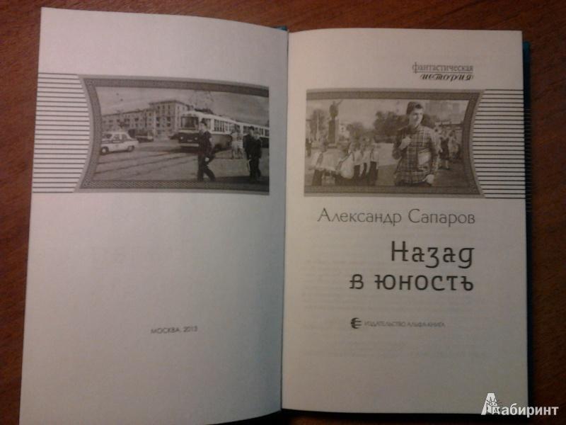 АЛЕКСАНДР САПАРОВ НАЗАД В ЮНОСТЬ 2 СКАЧАТЬ БЕСПЛАТНО