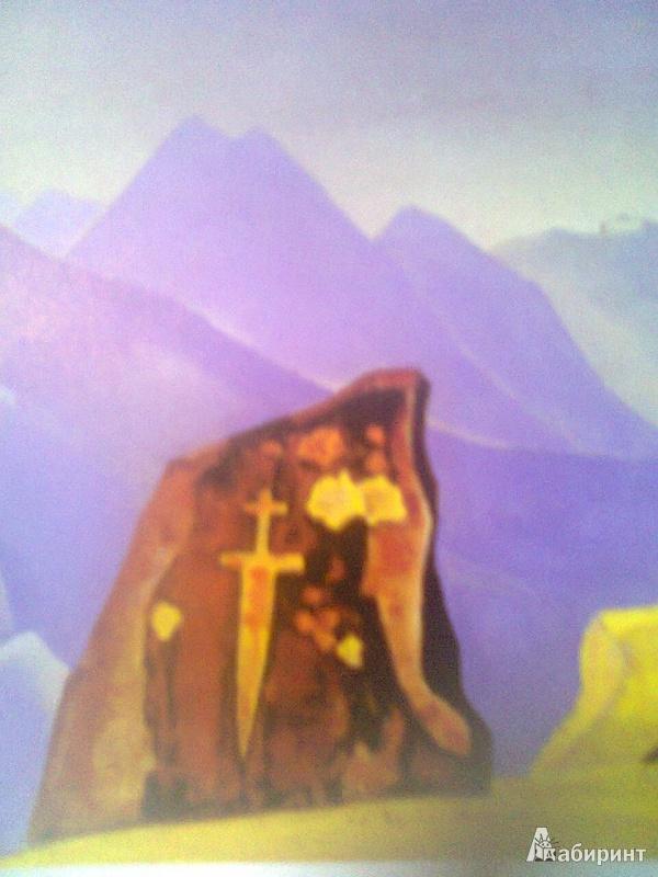 Иллюстрация 1 из 16 для Рерих - Всеволод Володарский | Лабиринт - книги. Источник: angela_kvitka