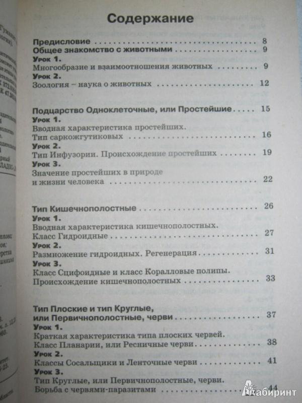Иллюстрация 1 из 15 для Как обучать биологии. Животные. 7 класс - Александр Никишов   Лабиринт - книги. Источник: Евгения39