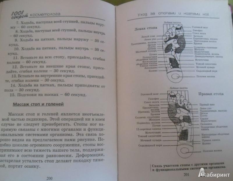 Иллюстрация 1 из 3 для 1001 секрет косметолога - Галина Бадалова   Лабиринт - книги. Источник: Екатерина Муравьева (Дорофеева)