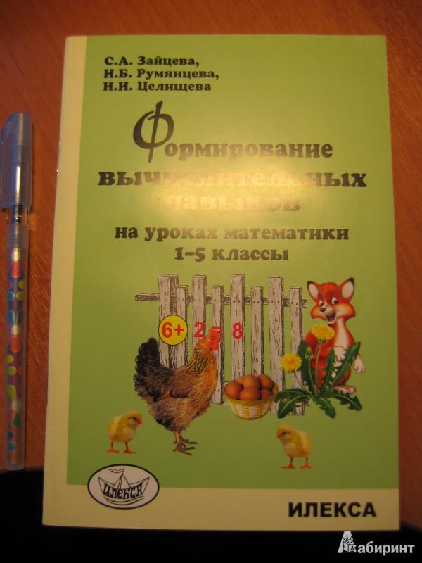Иллюстрация 1 из 15 для Формирование вычислительных навыков на уроках математики. 1-5 классы - Зайцева, Румянцева, Целищева | Лабиринт - книги. Источник: RoMamka