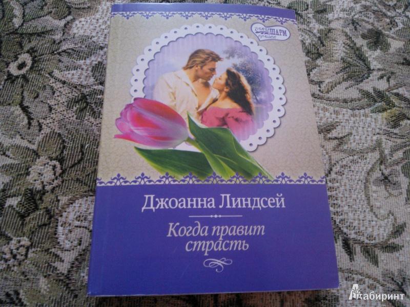 Иллюстрация 1 из 5 для Когда правит страсть - Джоанна Линдсей | Лабиринт - книги. Источник: Вероника Руднева