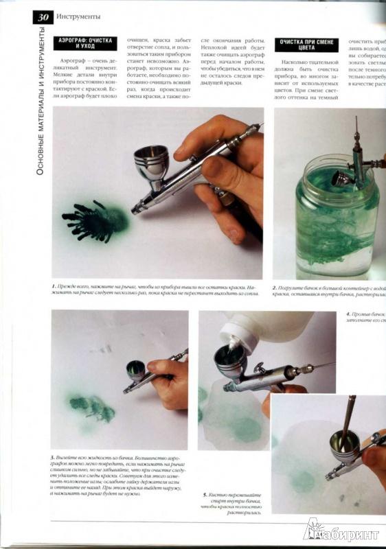 Иллюстрация 1 из 14 для Все о технике: Аэрография | Лабиринт - книги. Источник: Лаврентьева  Алёна