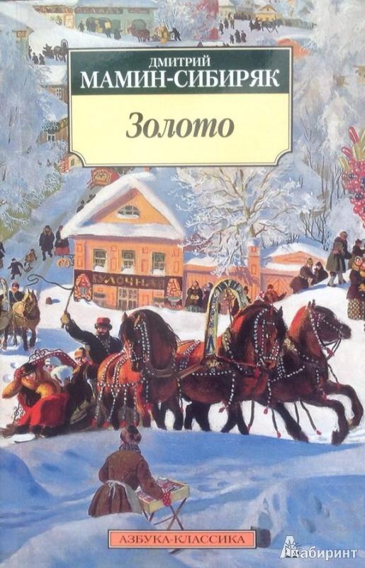 Иллюстрация 1 из 11 для Золото - Дмитрий Мамин-Сибиряк | Лабиринт - книги. Источник: Барашев  Андрей Хугасович