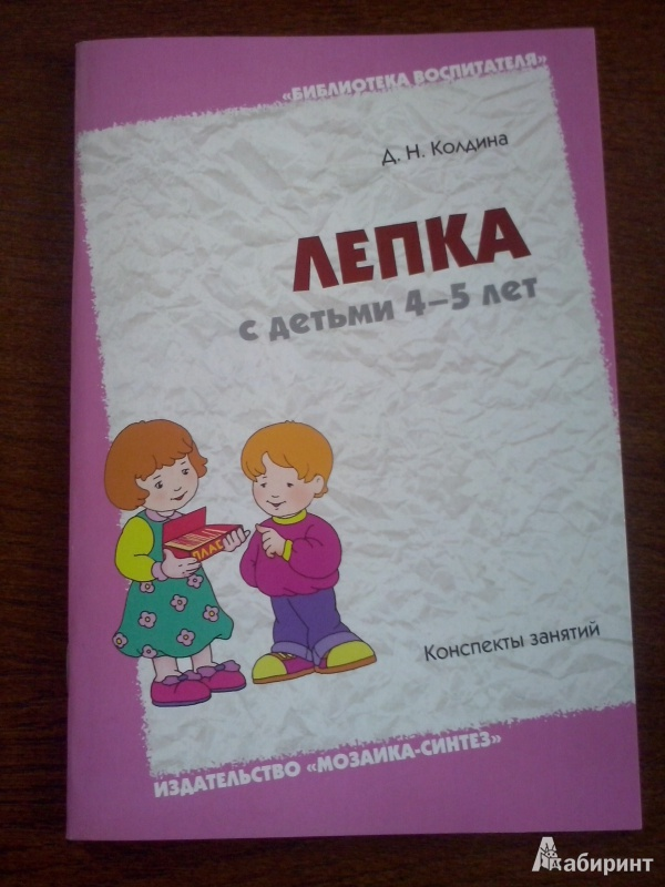 КОЛДИНА ЛЕПКА С ДЕТЬМИ 3 4 ЛЕТ СКАЧАТЬ БЕСПЛАТНО