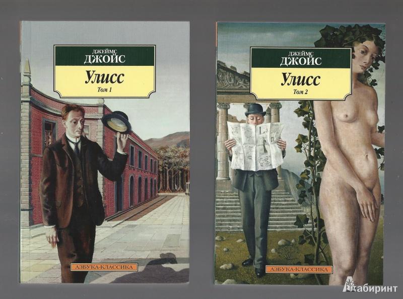 Иллюстрация 1 из 22 для Улисс. В 2-х томах - Джеймс Джойс | Лабиринт - книги. Источник: Luluchu