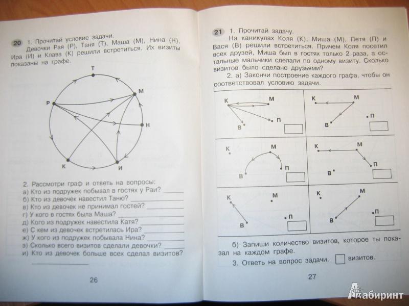 Логике задач решебник математических по