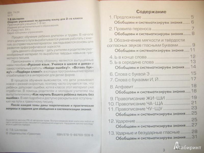 Русский ответы решебник язык шклярова 7 класс