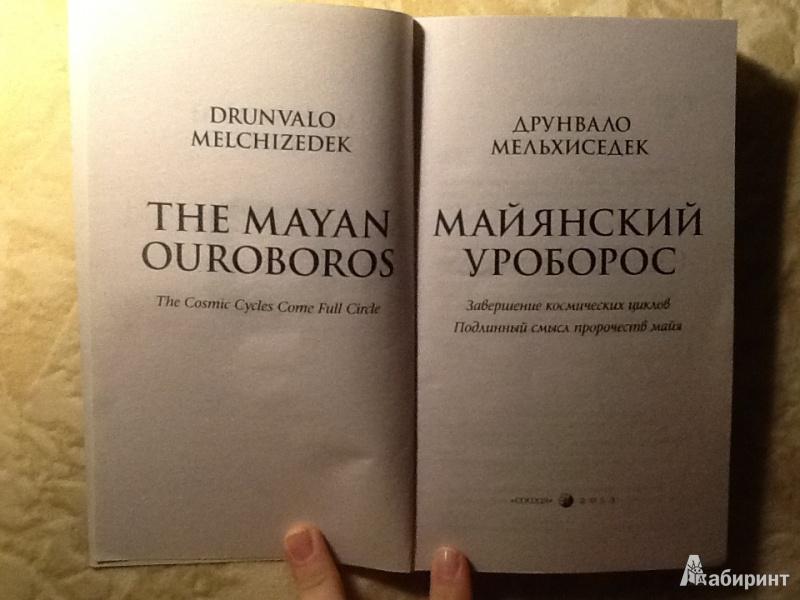 друнвало мельхиседек майянский уроборос завершение космических циклов подлинный смысл пророчеств май