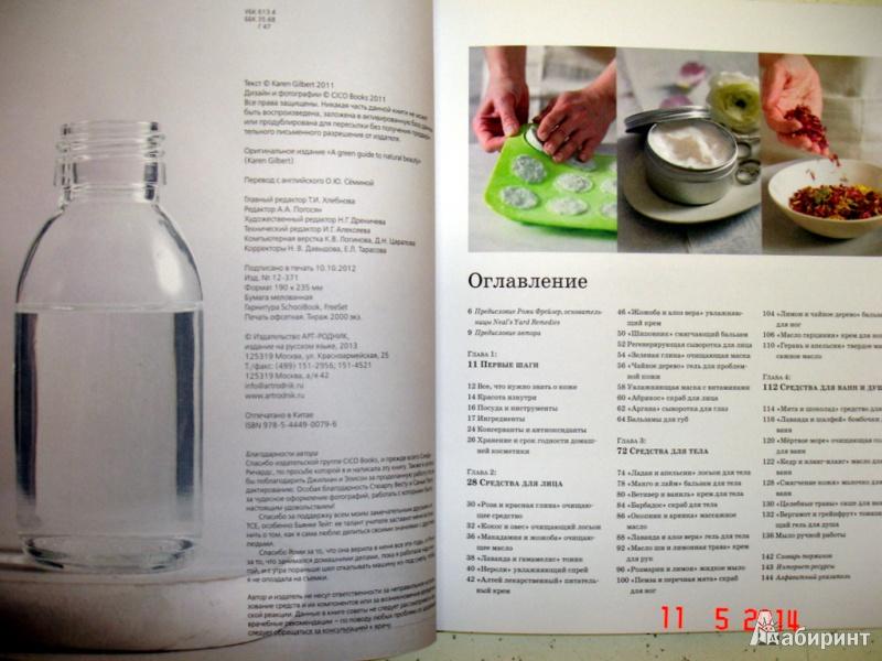 Натуральна косметика рецепты