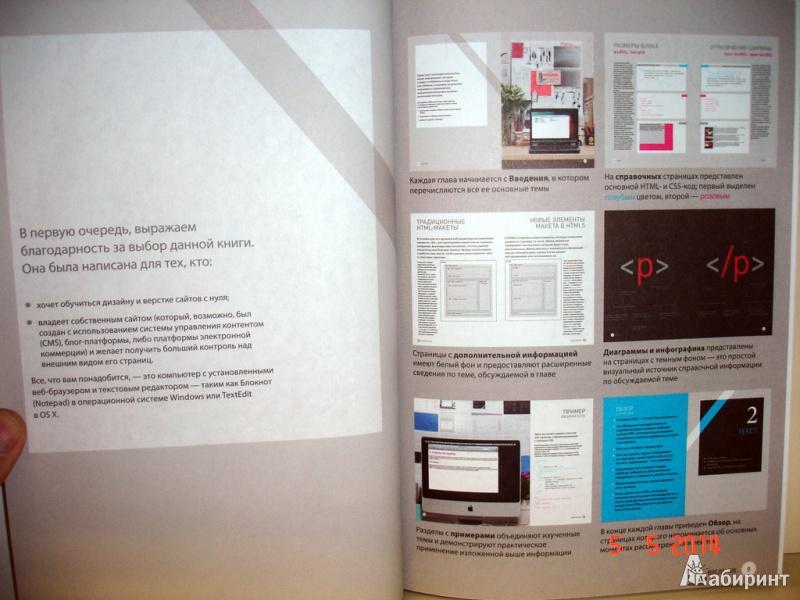Html css проектирование и дизайн веб сайтов скачать