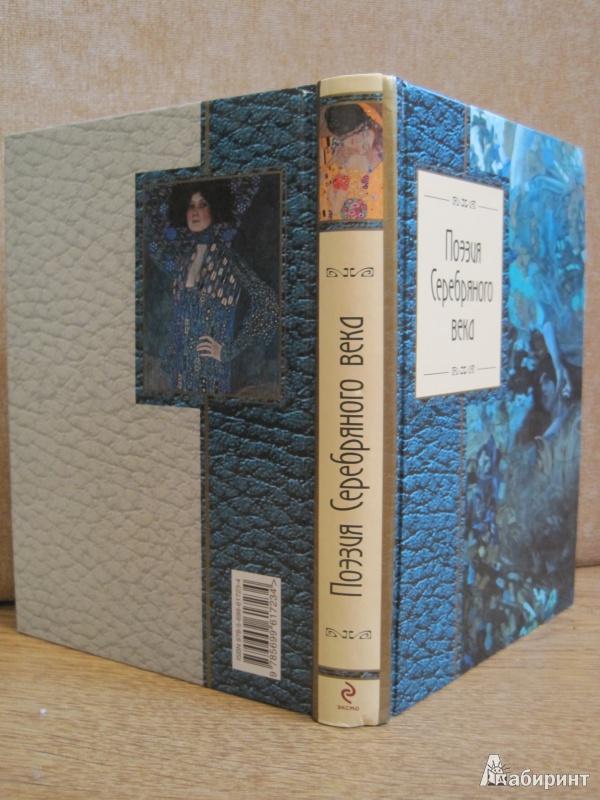 Иллюстрация 2 из 36 для Поэзия Серебряного века   Лабиринт - книги. Источник: Татьяна