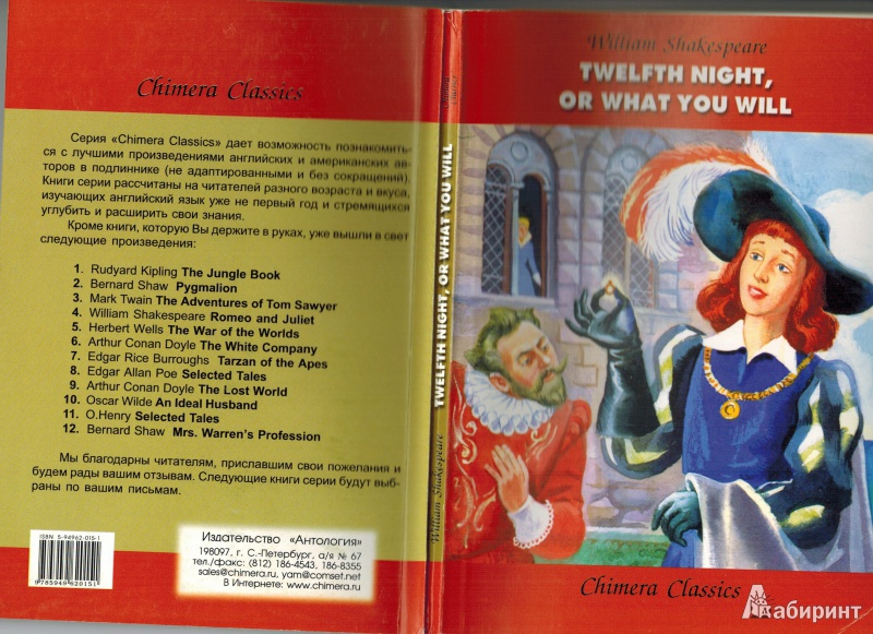 an analysis of twelfth night a transvestite comedy by william shakespeare Twelfth night act 1 characters act 1 of william shakespeare's comedy twelfth night serves to set up both the action and the characters of the play this lesson will focus on the summary and.