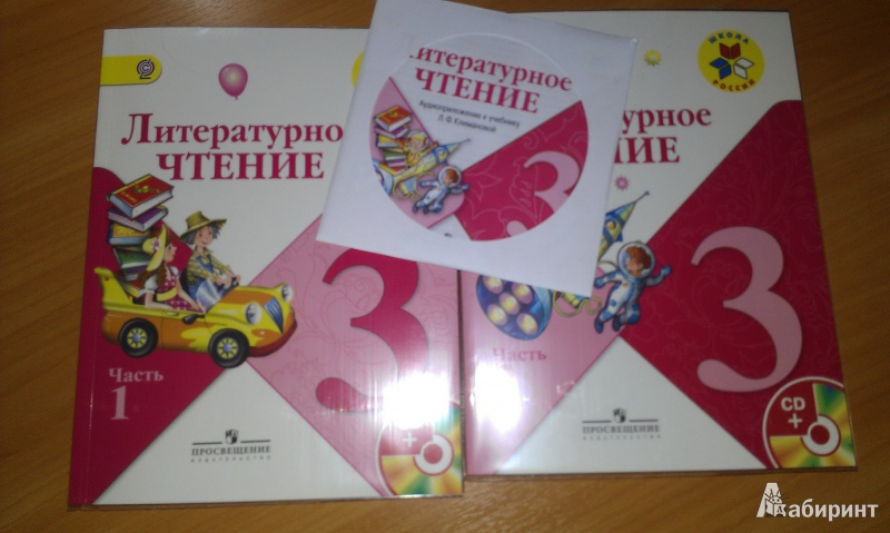 Гдз литературное горецкий виноградская класс 3 чтение