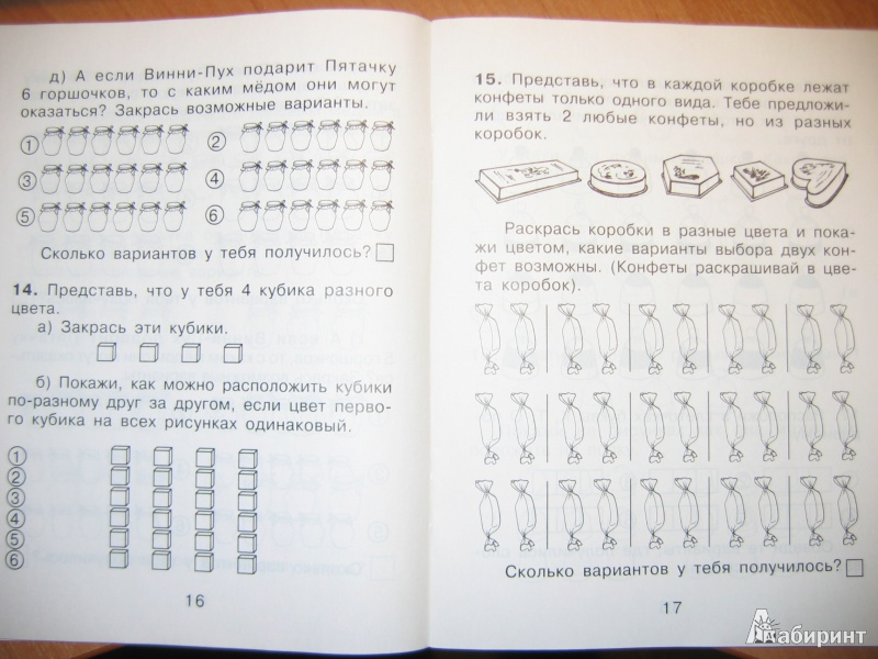 Гдз математика и информатика учимся решать задачи 2 класс