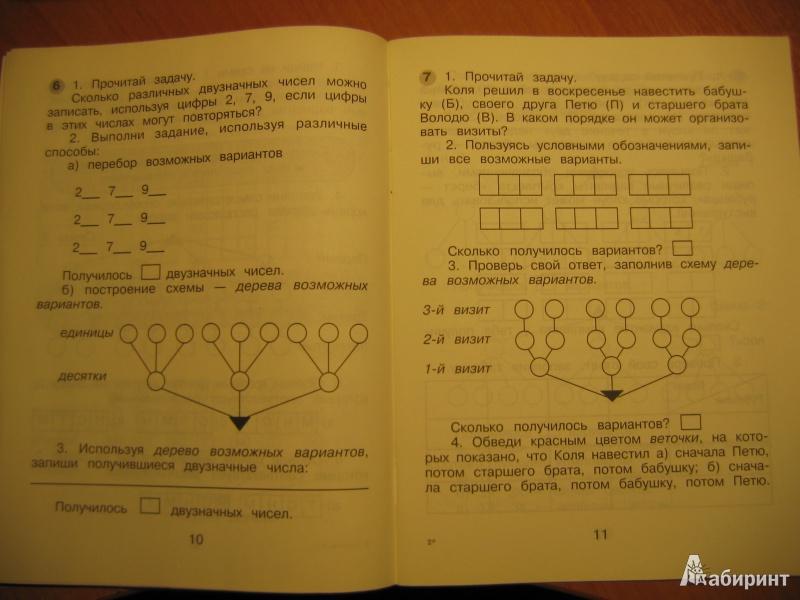 Математика И Информатика 4 Класс Истомина Редько Гдз