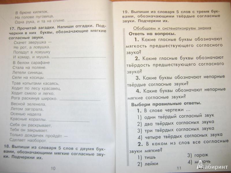 Гдз Решебник По Русскому Языку 4 Класс Сборник Упражнений Шклярова