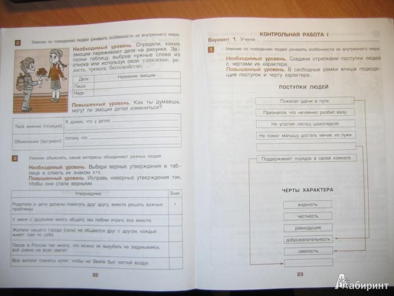 Иллюстрация из для Проверочные и контрольные работы к  Иллюстрация 8 из 29 для Проверочные и контрольные работы к учебнику Окружающий мир
