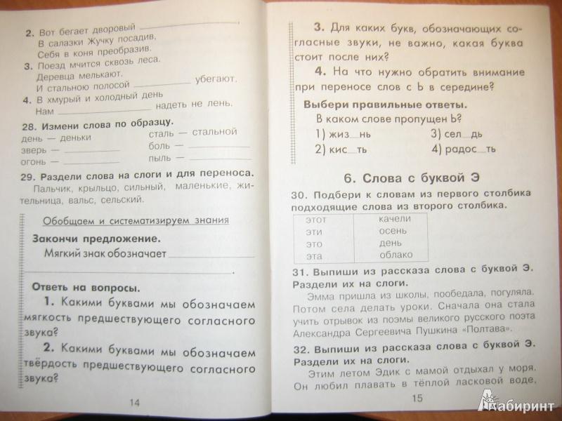 шклярова языку 3 сборнику упражнений класс решебник к по русскому