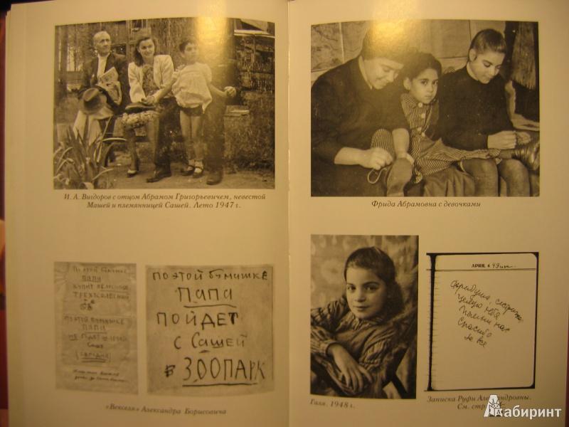 Иллюстрация 10 из 12 для Девочки. Дневник матери - Фрида Вигдорова | Лабиринт - книги. Источник: RoMamka