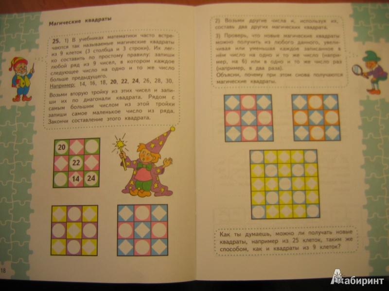 Иллюстрация 10 из 38 для Для тех, кто любит математику. 4 класс. Пособие для учащихся. ФГОС - Моро, Волкова | Лабиринт - книги. Источник: RoMamka