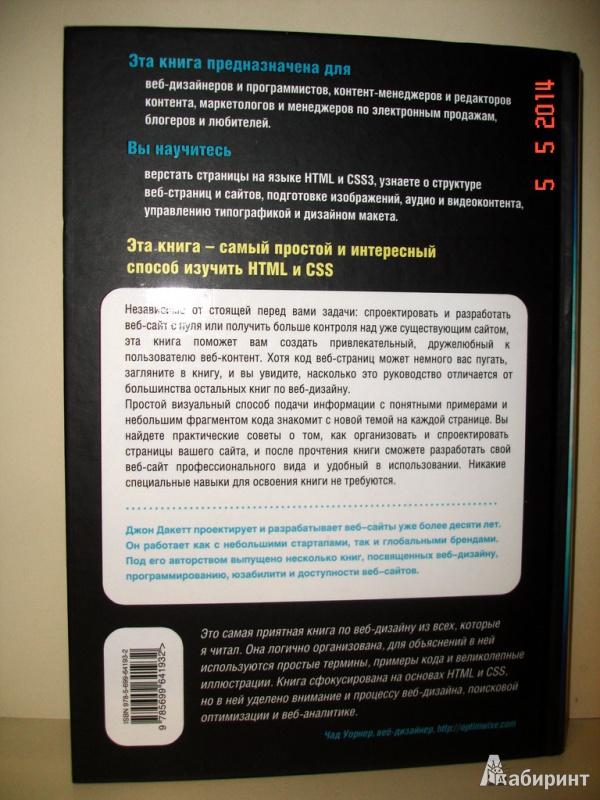Html и css разработка и дизайн веб-сайтов cd