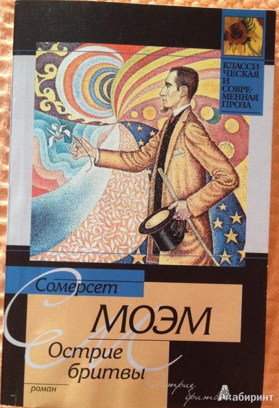 Иллюстрация 1 из 8 для Острие бритвы - Уильям Моэм | Лабиринт - книги. Источник: Anny Cooper
