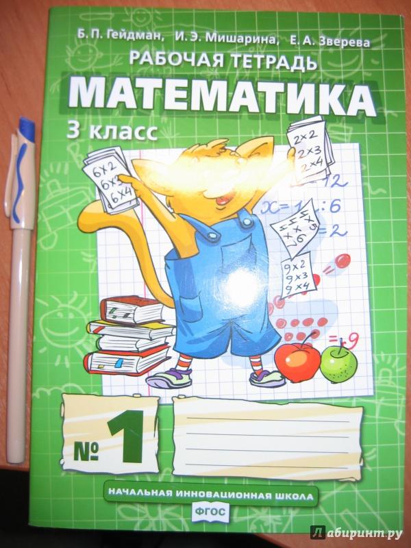 Класс 4 мишарин часть 2 математике решебник по