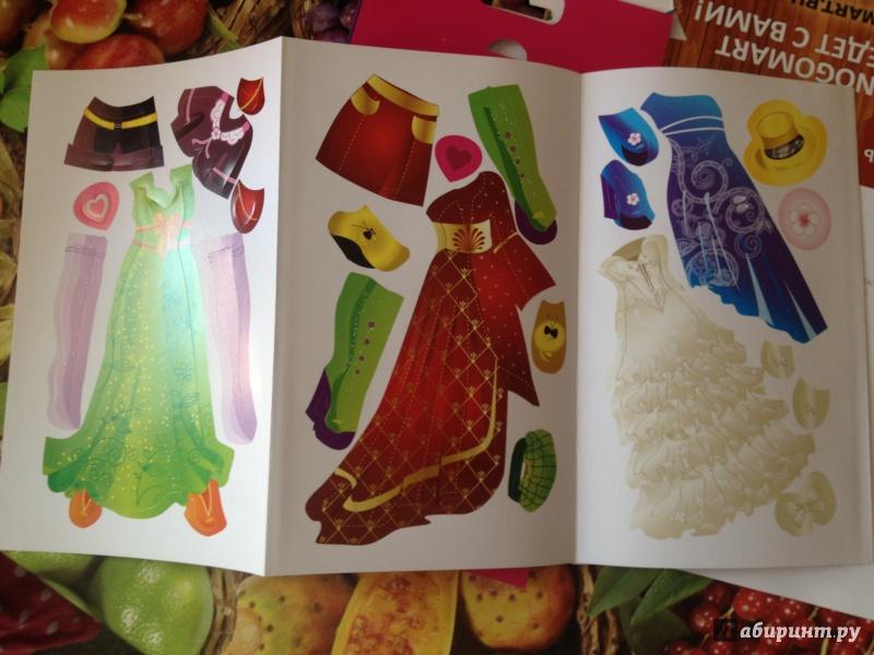 Иллюстрация 1 из 8 для Стильные девчонки. Самая красивая   Лабиринт - книги. Источник: Maria Kis