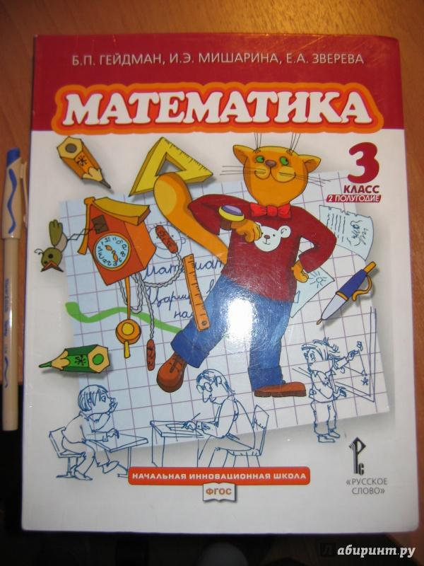 гендельман математика 3 класс