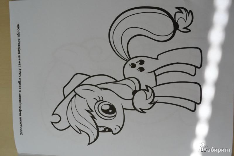 Иллюстрация 1 из 8 для Волшебная раскраска. Мой маленький пони (№14038) | Лабиринт - книги. Источник: Haruka Sudzumia