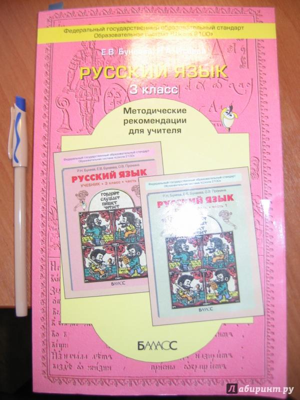 МЕТОДИЧЕСКИЕ РЕКОМЕНДАЦИИ РУССКИЙ ЯЗЫК 3 КЛАСС БУНЕЕВ СКАЧАТЬ БЕСПЛАТНО