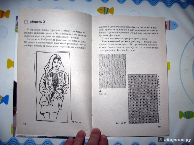 Иллюстрация 1 из 8 для Вяжем спицами: шедевры своими руками - Чижик, Чижик | Лабиринт - книги. Источник: Бородина  Елена