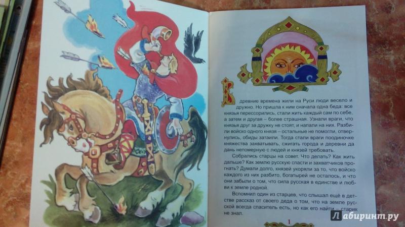 Иллюстрация 12 из 31 для Сказка о старцах, которые Илью Муромца подняли - Виталий Лиходед | Лабиринт - книги. Источник: Косова  мария