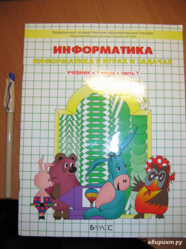 Школа 2100 информатика в играх и задачах