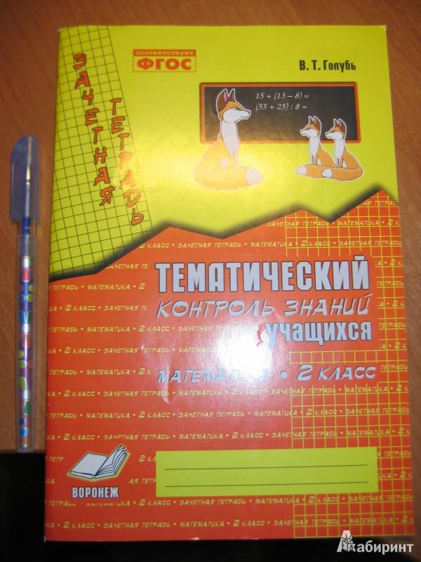 гдз по русскому 3 класс тематический контроль