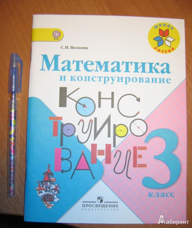 решебник по математике конструированию 3 класса