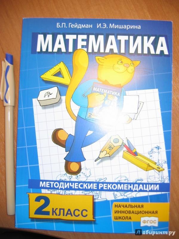 Математика 2 решебник купить класс гейдман