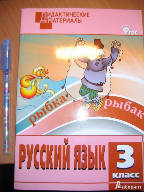 Гдз Дидактический Материал По Русскому Языку 3 Класс Ульянова