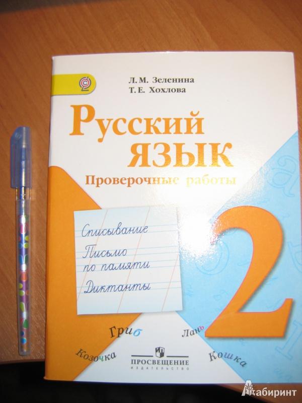 Иллюстрация 1 из 47 для Русский язык. Проверочные работы. 2 класс. ФГОС - Зеленина, Хохлова | Лабиринт - книги. Источник: RoMamka