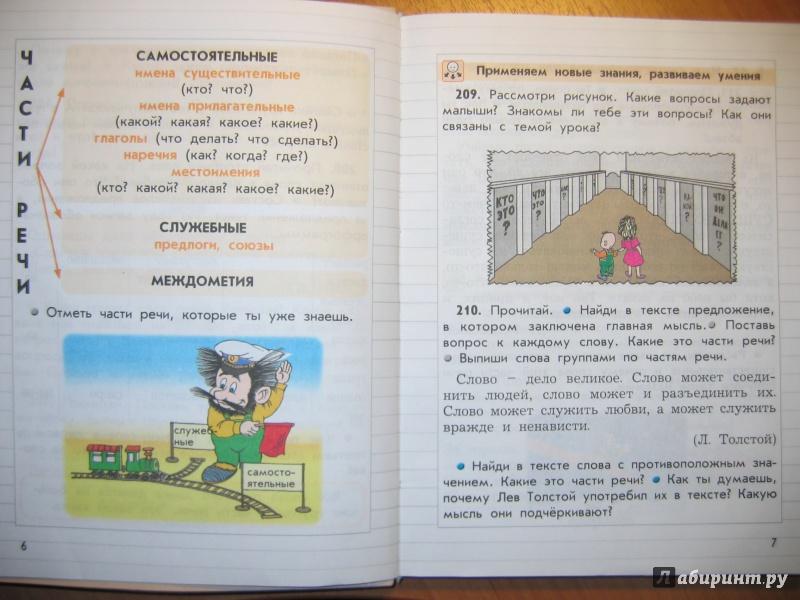 Иллюстрация 1 из 40 для Русский язык. Учебник для 3-го класса. В 2-х частях (комплект). ФГОС - Бунеев, Пронина, Бунеева   Лабиринт - книги. Источник: RoMamka