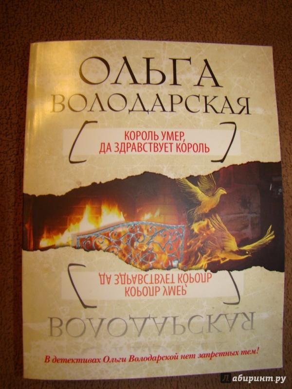 Иллюстрация 1 из 6 для Король умер, да здравствует король - Ольга Володарская | Лабиринт - книги. Источник: Зяблова  Анна Александровна