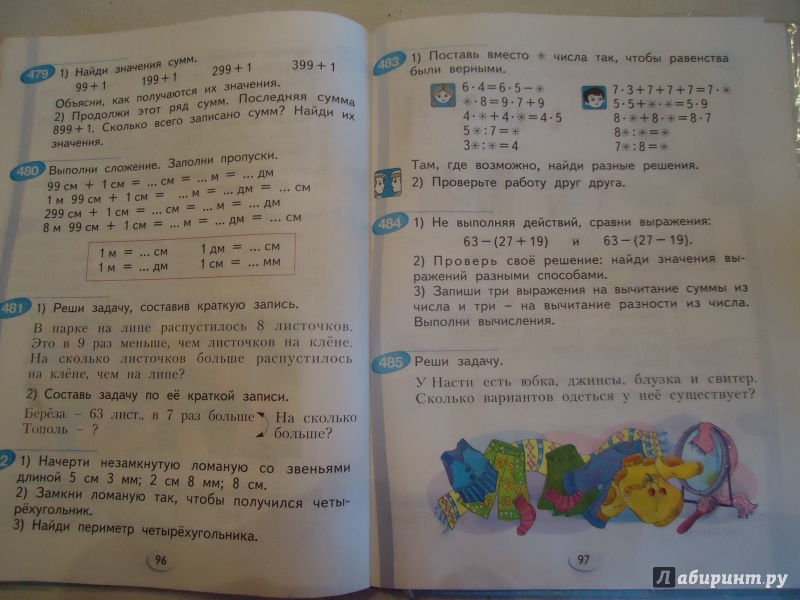 Задание 199 математика аргинская 2 класс