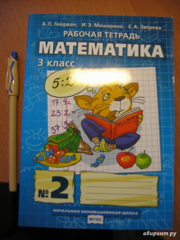 класс часть математика 1 зверева гдз 4 гейдман