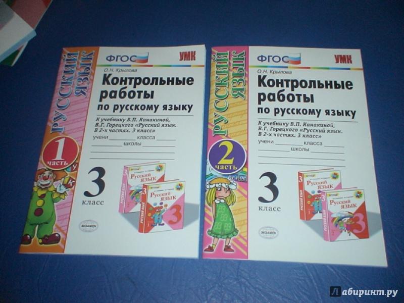Гдз к контрольным работам по русскому языку 3 класс о.н крылова