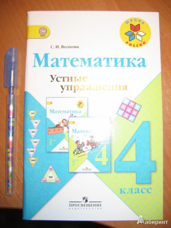 Иллюстрация 1 из 17 для Математика. 4 класс. Устные упражнения. Пособие для учителей общеобразовательных учреждений. ФГОС - Светлана Волкова | Лабиринт - книги. Источник: RoMamka