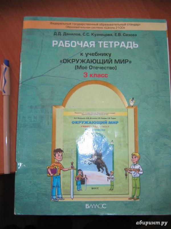 Решебник По Окружающий Мир 3 Класс 2 Часть Данилов Кузнецова