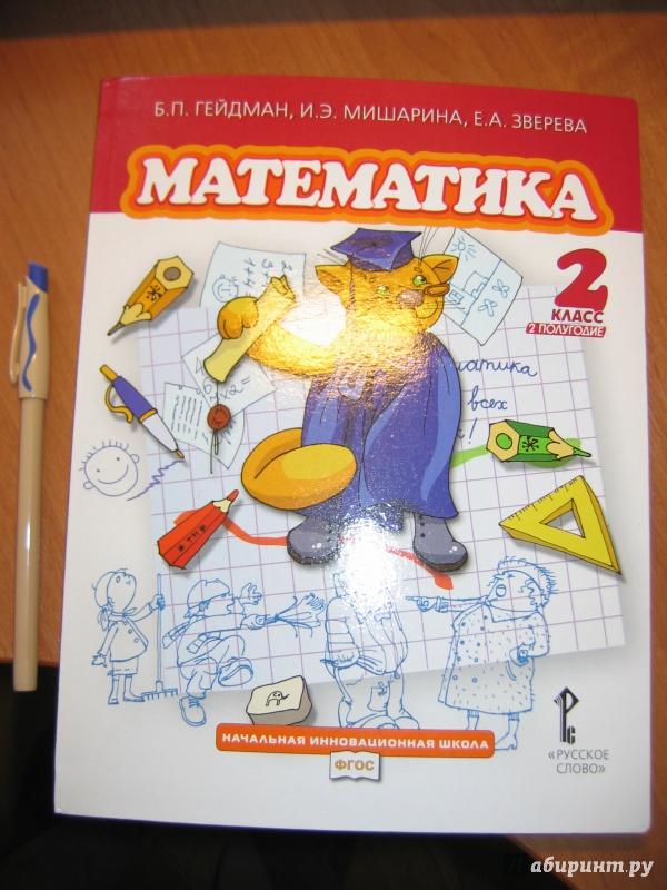 Полугодие решебник 1 гейдман мишарина класс 1 математике по зверева